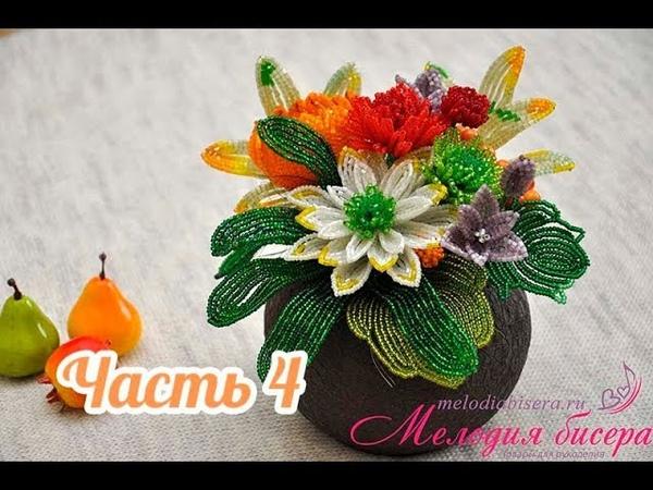 Цветы из бисера Композиция Осень Часть 4 Листья и сборка Мастер класс Beaded flowers