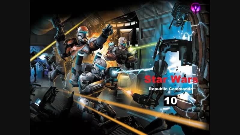 Star Wars: Republic Commando. 10-Часть (Без комментариев)