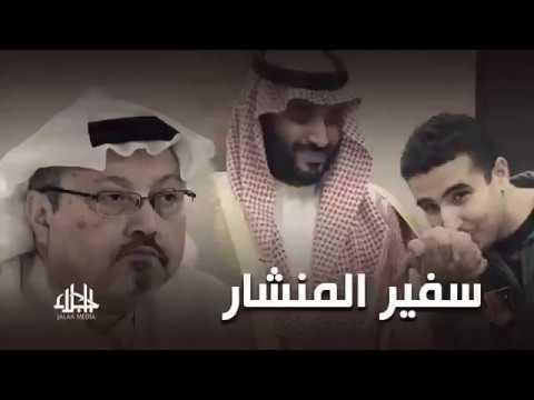السي آي إيه تفضح سفير المنشار خالد بن سلما
