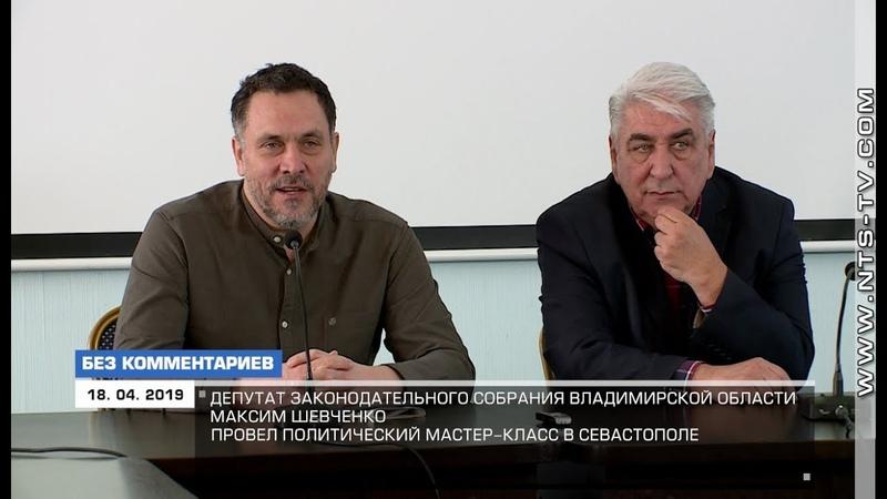 Красные знамёна Русской весны. Максим Шевченко провёл политический мастер-класс