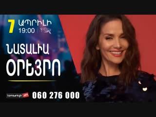 ✨ Анонс концерта Наталии Орейро в Ереване, 7 апреля 2019 г.