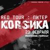 КОRSИКА: Питер ● RED TOUR ● 23.02.19
