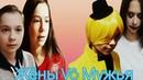 Клип - прикол по Непете | Баку Соня, Билл Настя | КВН жёны против мужей
