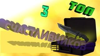 Топ 3 счастливчиков  в игре  CS:GO  I ROBLOX