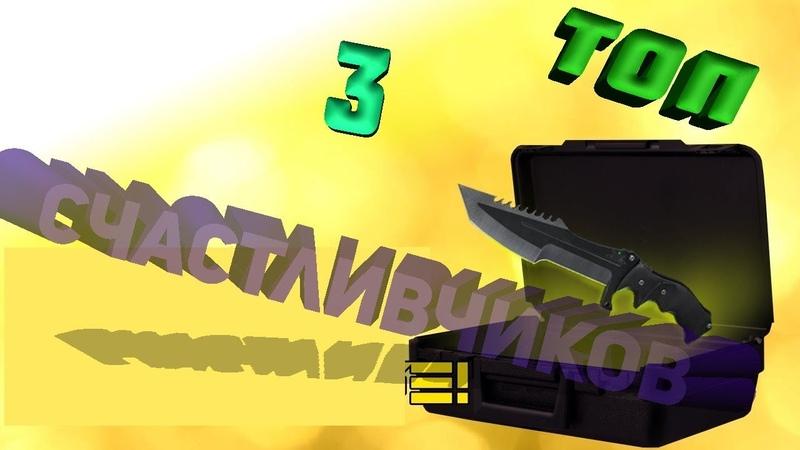 Топ 3 счастливчиков в игре CSGO I ROBLOX