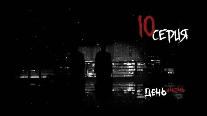 [FSG Demiurges] [1080] Day And Night /День и ночь [10/32]
