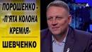 Псевдопатріоти нищать Україну. Олександр Шевченко про маніпуляціїї у Верховній Раді