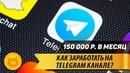 Заработок на Telegram в интернете без вложений 2019 Пассивный доход