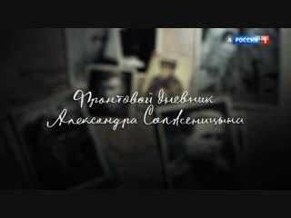 Фронтовой дневник Александра Солженицына / 16.12.2018