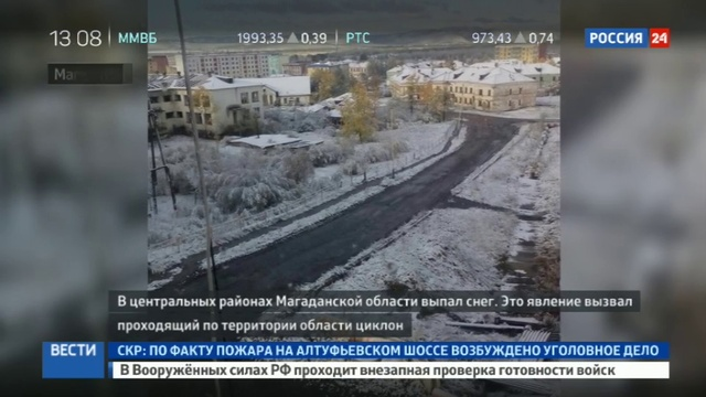 Новости на Россия 24 • Солнечный Магадан: после двух недель дождей - снег