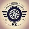 Auto-souvenirs.kz