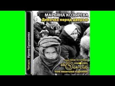 Козырева Марьяна – Девочка перед дверью Аудиокнига