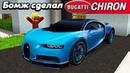 Это настоящий Bugatti CHIRON в Майнкрафт! Мультик троллинг 100