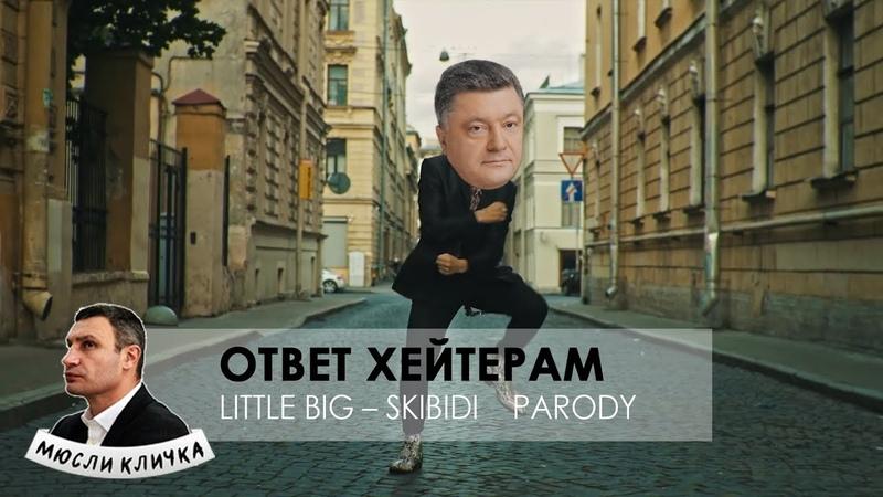Ответ хейтерам | LITTLE BIG – SKIBIDI PARODY | Политическая пародия