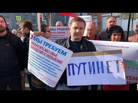 За достойную медицину Протесты возле Минздрава РФ Москва LIVE