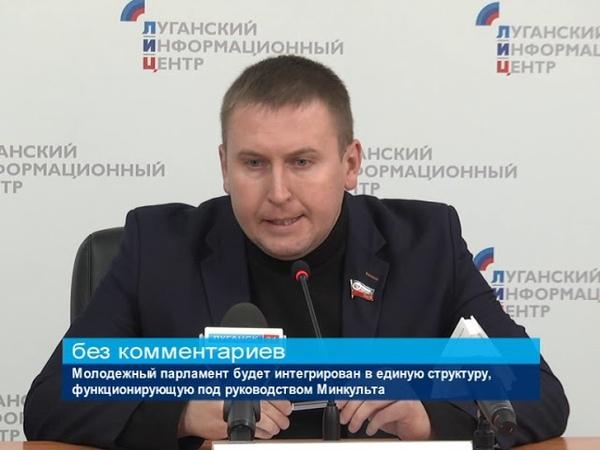 ГТРК ЛНР. Молодежный парламент будет интегрирован в единую структуру под руководством Минкульта