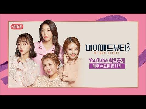 [최초공개] '마이 매드 뷰티3' 8회 💋 : JTBC4 4월 17일 23시 본방송! 🎬