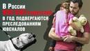 В России полмиллиона родителей в год подвергаются преследованиям ювеналов