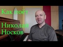 Как поёт Николай Носков. Школа ВОКАЛ KLIPP