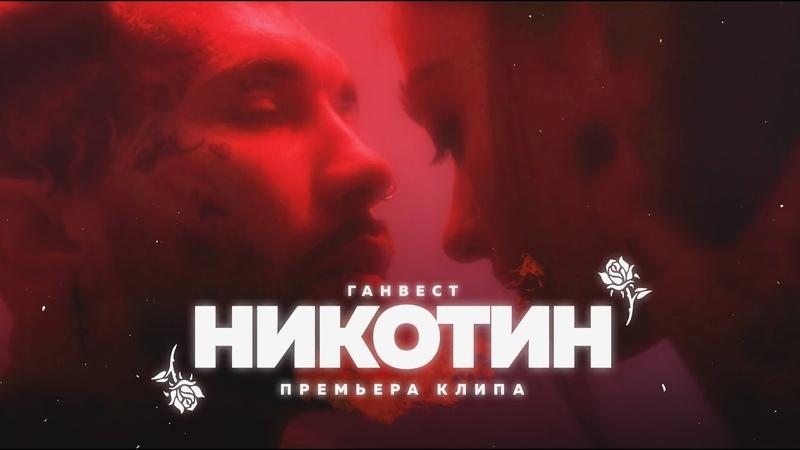 Ганвест - Никотин (Offical video)