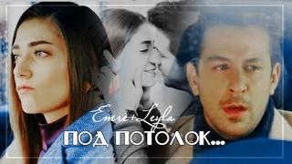 Emre & Leyla || Эмре + Лейла ||- ПОД ПОТОЛОК...HD(24 серия)