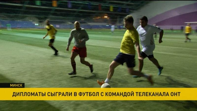 Дипломаты сыграли в футбол с командой телеканала ОНТ