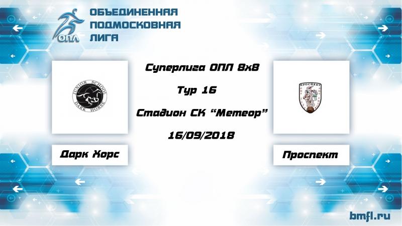 Дарк Хорс 2 5 Проспект Обзор матча