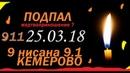 25 марта Зимняя Вишня ПОДПАЛ ТЕРАКТ 911 (9е нисана 1й месяц) ПОЖАР Расследование Кемерово ПОДЖЕГ