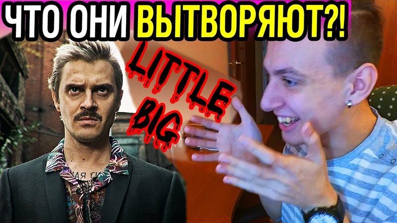 Супер реакция на клип LITTLE BIG SKIBIDI Ору в голос от Ильича Сони Алишера и Гон Флада