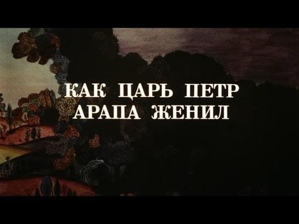 Сказ про то, как царь Петр арапа женил - Трейлер