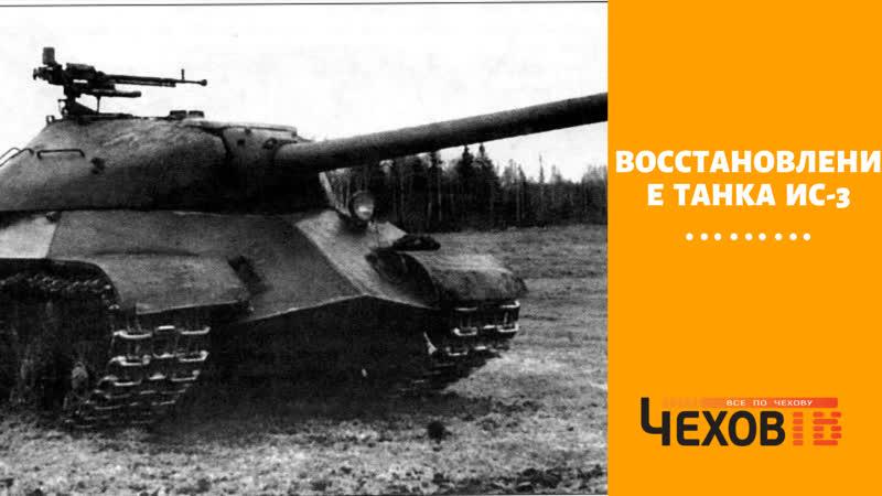 Восстановление танка ИС-3