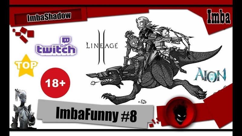 🔥TOP🔥Моменты 18 Twitch/Youtube | Lineage 2 | Aion [ImbaFunny 8]