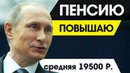 ПУТИН РЕШИЛ ПОВЫСИТЬ ПЕНСИИ В 2 РАЗА Минималка 16 000 ₽ Новости Сегодня