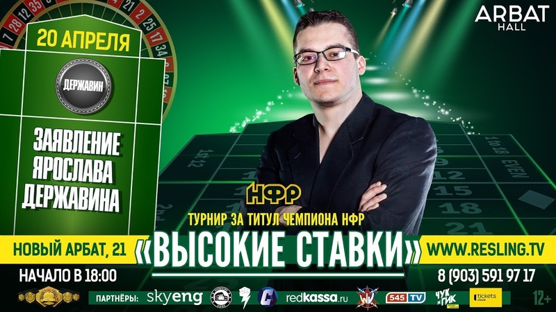 НФР Реслинг турнир Высокие ставки заявление Ярослава Державина