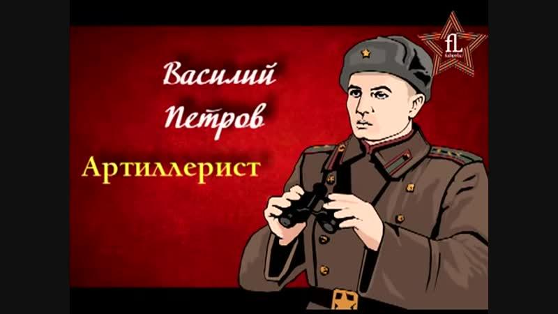 8 Артиллерист Василий Петров