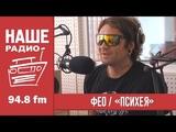 ФЕО ПСИХЕЯ интервью на Нашем Радио