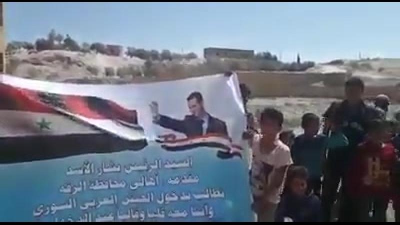 Митинг в поддержку президента Башара Аль-Асада с призывом ввести Сирийскую армию в провинцию ар-Ракка