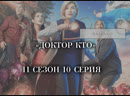 Доктор Кто 11 сезона 10 серия Война на Ранскур Ав Колос Озвучка от BaibaKo
