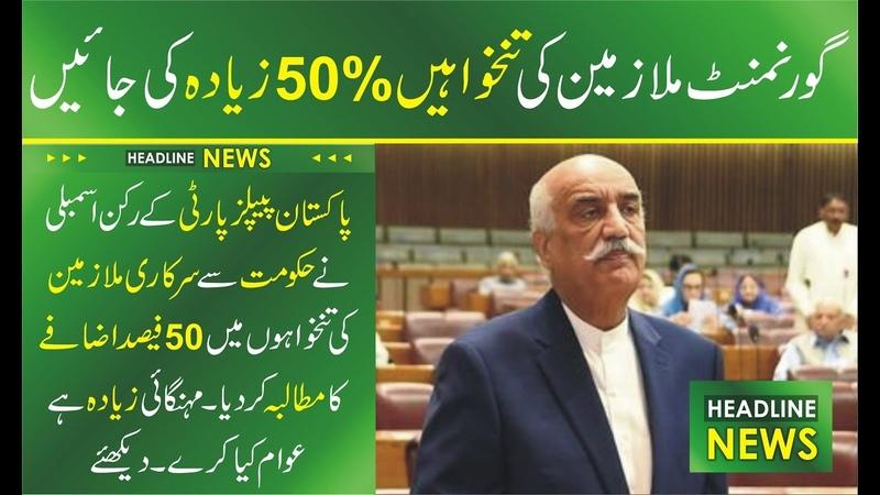 Khursheed shah demand to govt fifty percent salary increased govt employe