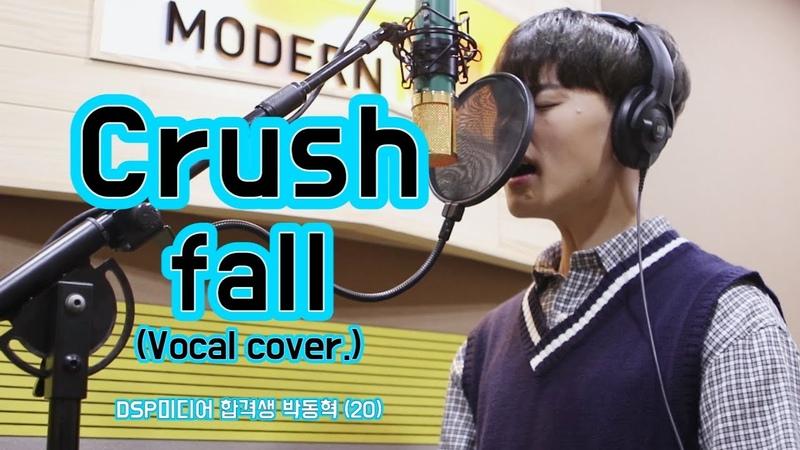 DSP 미디어 합격생 박동혁 - 어떻게 지내(크러쉬(Crush))(Vocal Cover)
