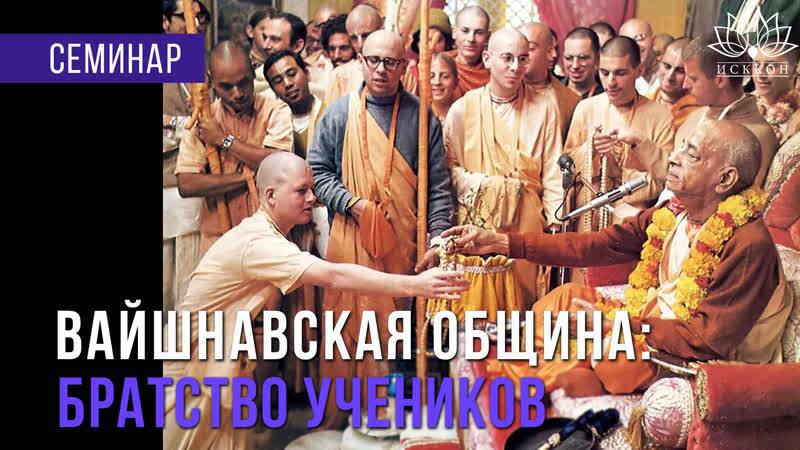 Игорь Андропов. Вайшнавская община. Братство учеников. (копия для ВК)