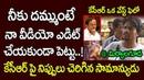 Common Man Fires On KCR Govt | 2019 CM of Telangana ? KCR Vs Uttam Kumar Reddy | Survey Report