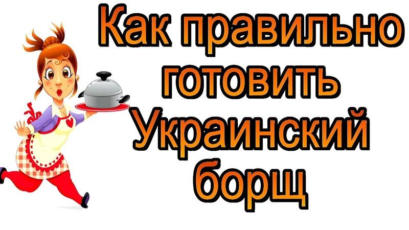 Украинский борщ - семейное достояние. Символ домашнего уюта.