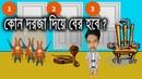 কোন দরজা দিয়ে বের হবে   Riddles in Bengali   Puzzle Games in Bengali   Main Games in Bengali