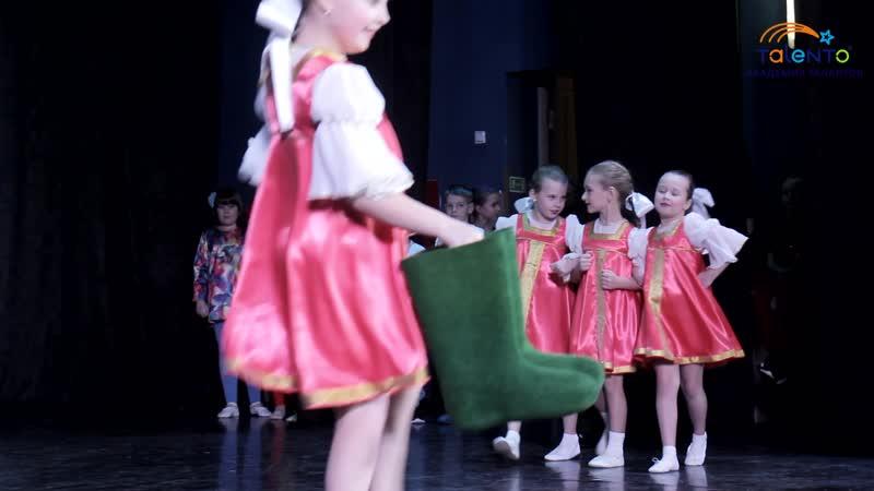Коллектив Будущие звездочки Таленто Савушкина. Номер Валенки
