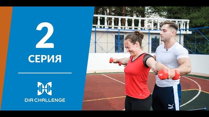 DiaChallenge. 2 серия. Мы бросили себе вызов, а ты? У каждого свой «диа челлендж»