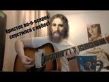 Про Христа (Philipp Morris кавер)