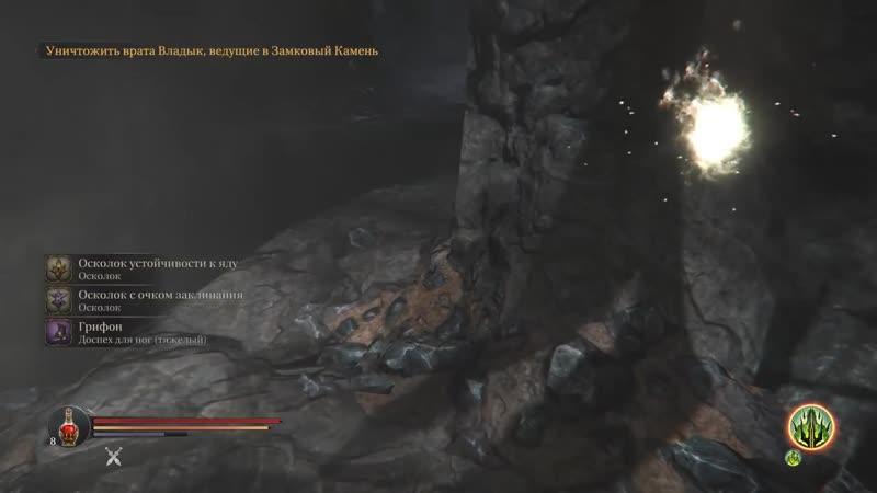 [ЯБЛуС-game] Прохождение Lords Of The Fallen за вора (бродягу) 11 Вечный огонь и потеряный предел