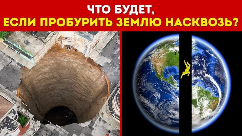 Что Будет Если Пробурить Землю Насквозь и Спрыгнуть в Дыру