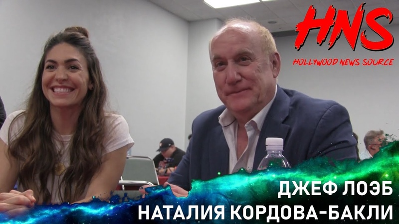 SHIELD SUBS: [HNS] Интервью Наталии Кордовы-Бакли и Джефа Лоэба на Wondercon 2019